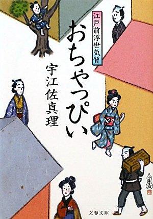 おちゃっぴい―江戸前浮世気質 (文春文庫)