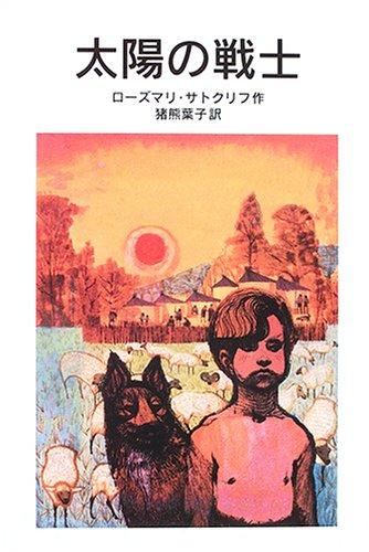 太陽の戦士 (岩波少年文庫(570))