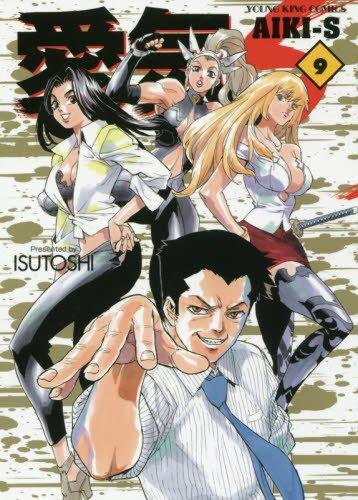 愛気ーS 9 (ヤングキングコミックス)