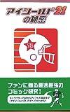 Secret of Eyeshield 21 (2006) ISBN: 4887188714 [Japanese Import]