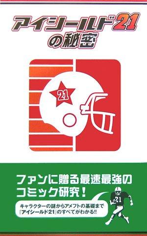 Secret of Eyeshield 21 (2006) ISBN: 4887188714 [Japanese Import] pdf
