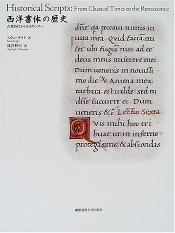 西洋書体の歴史―古典時代からルネサンスへ