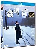 Poppoya Railroad Man (1999) (Region A Blu-ray) (English Subtitled) (Remastered in 4K) Japanese Movie