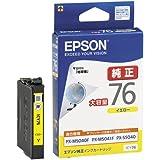 EPSON 純正インクカートリッジ ICY76 イエロー 大容量