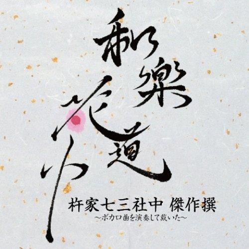 Price comparison product image Kineie Nami Shachu - Wagaku Hanadouchuu Kineie Nami Shachu Kessaku Sen Vocalo Kyoku Wo Ensou Shite Itadaita [Japan LTD HQCD] YICQ-10256