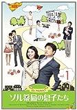 [DVD]ソル薬局の息子たちDVD-BOX3