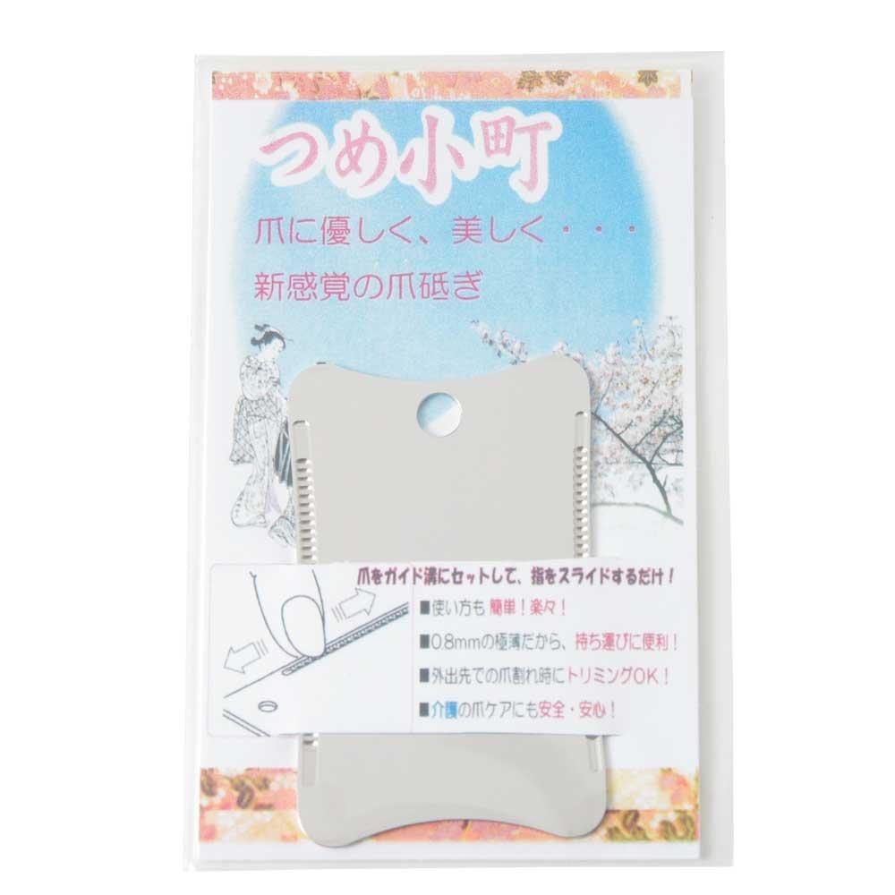 「日本のいいもの 設計から製造まですべてを行う モノづくり大田区で認められた下町工場が作る かさ張らないネイルグッズ 小さく薄い爪やすり つめ小町(10枚セット)」 B01CHUS0CK