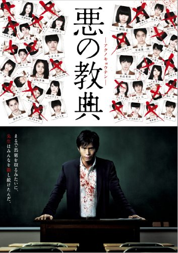 Japanese Movie - Lesson Of The Evil (Aku No Kyoten) Standard Edition [Japan DVD] TDV-23093D