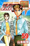 God Hand Teru Vol. 59 (In Japanese)