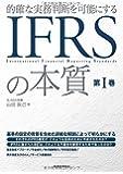IFRSの本質 第I巻: 的確な実務判断を可能にする