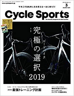 「CYCLE SPORTS 3月号」の画像検索結果
