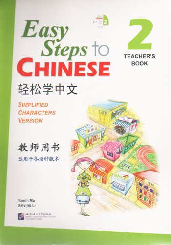Easy Steps to Chinese: Teacher's Book 2 (W/CD) (English and Chinese Edition)