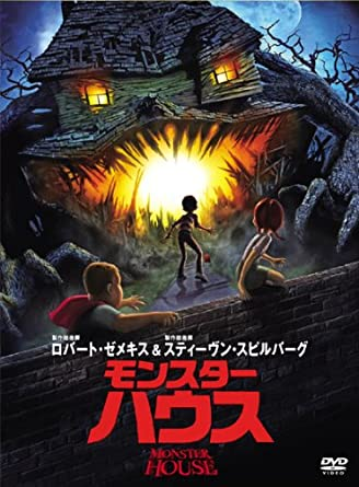 モンスター・ハウス [DVD]