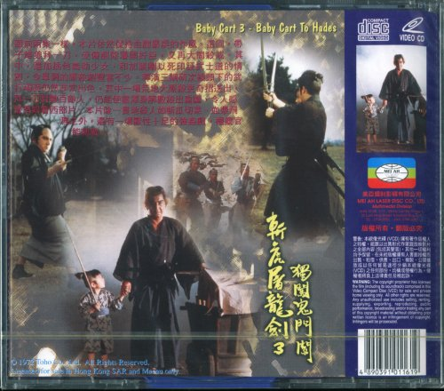 Baby Cart #3: Baby Cart To Hades: Lone Wolf and Cub Japanese W/Chinese Subs No English