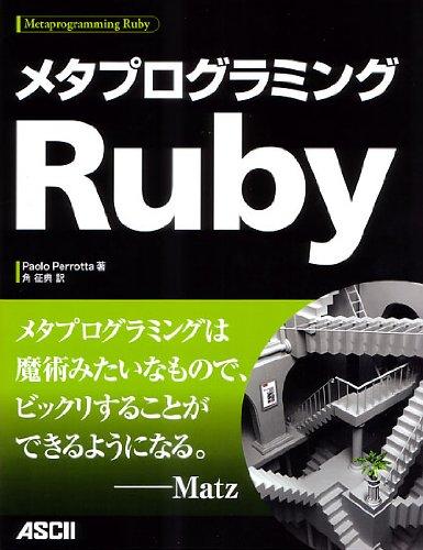 メタプログラミングRuby