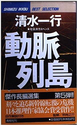 動脈列島 (BIG BOOKS―清水一行ベストセレクション)   清水 一行  本 ...