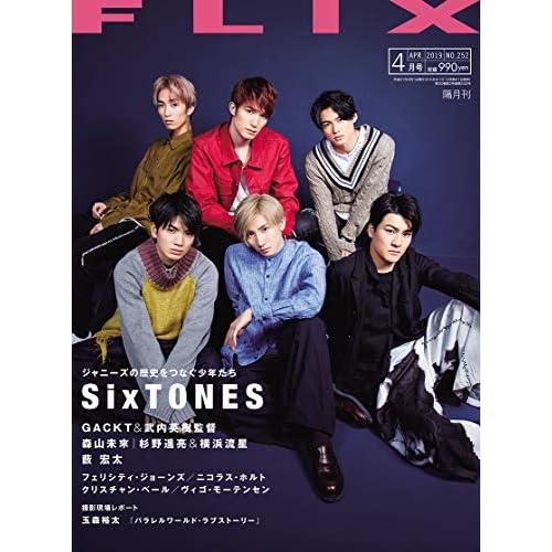 FLIX 2019年4月号 表紙画像