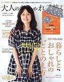 大人のおしゃれ手帖 2016年 07 月号 [雑誌]