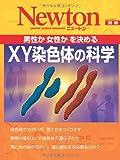 XY染色体の科学―男性か女性かを決める (ニュートンムック Newton別冊)