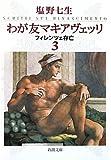 わが友マキアヴェッリ―フィレンツェ存亡〈3〉 (新潮文庫)