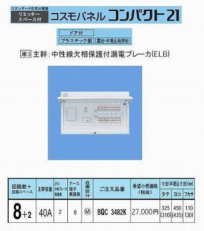 パナソニック(Panasonic) コスモC露出 L付40A8+2 BQR3482 B00KNT3PM8