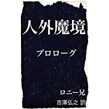 L Etonnant voyage de Hareton Ironcastle - Prologue - Japanese Translation - M - J H ROSNY SF - (only one story) (Japanese Edition)