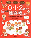0・1・2歳児のプロの連絡帳の書き方 (保カリBOOKS)