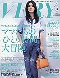 VERY(ヴェリィ) 2016年 03 月号 [雑誌]