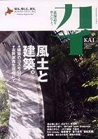 ホッカイドウ・マガジン「カイ」Vol.5