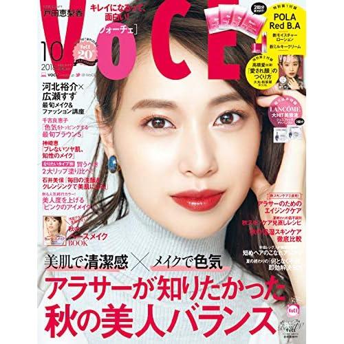 VoCE 2018年10月号 画像