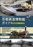 保存車両が語る日本の鉄道史 京都鉄道博物館ガイド:付 JR・関西の鉄道ミュージアム案内