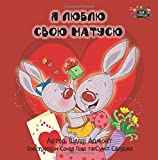 img - for I Love My Mom (ukrainian kids books, ukrainian childrens books ): ukrainska mova, kids ukrainian, ukrainian language (Ukrainian Bedtime Collection) by Shelley Admont (2016-02-25) book / textbook / text book