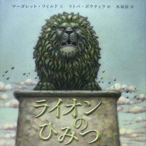 ライオンのひみつ