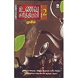 Agam Puram Anthapuram Book
