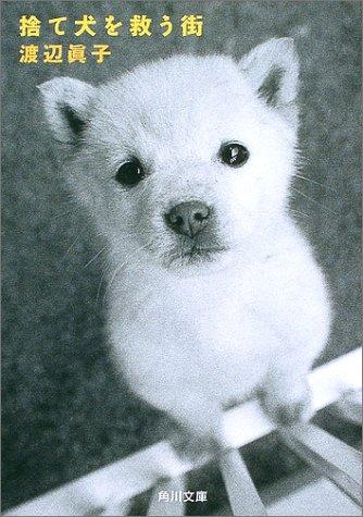 捨て犬を救う街 (角川文庫)