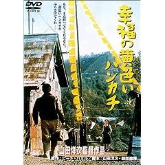 映画「幸福の黄色いハンカチ」ロケ地!ハンカチなびく想い出ひろば