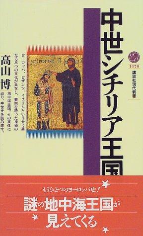中世シチリア王国 (講談社現代新書)
