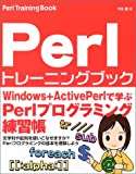 Perl programming exercise book of people to start now - Perl training book (2004) ISBN: 4881663712 [Japanese Import]