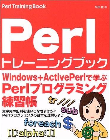 Perl programming exercise book of people to start now - Perl training book (2004) ISBN: 4881663712 [Japanese Import] by Sotec Co.