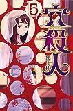 穴殺人(5) (講談社コミックス)