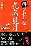 粋なおとなの花鳥風月 (中経の文庫)