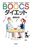 BOOCSダイエット (朝日文庫)