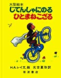 Maneko help people get on the bike (large picture book) (1983) ISBN: 4001109239 [Japanese Import]
