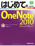 はじめてのOneNote2010 (BASIC MASTER SERIES)