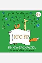 What am I?: Kto ja? - Russian edition - Activity coloring book - raskraska Paperback