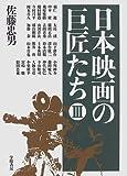 日本映画の巨匠たち〈3〉
