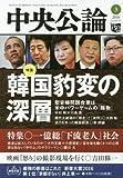 中央公論 2016年 03 月号 [雑誌]