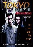Tokyo Mafia: Yakuza Wars [Import]