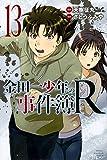 金田一少年の事件簿R(13) (講談社コミックス)