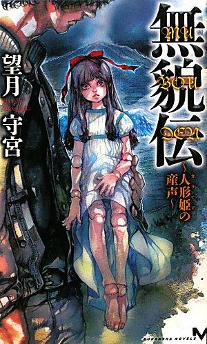 "Read Online First cry - of - no-–e""`Puppet Princess ( Kodansha Novels ) PDF"